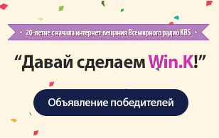 Давай сделаем Win.K!