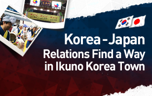 Korea- Japan Relations Find a Way in Ikuno Korea Town