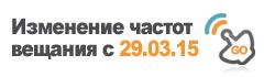 Изменение частот вещания с 29.03.15