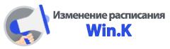 Изменение расписания Win.K