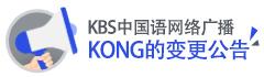 KBS中国语网络广播KONG的变更公告