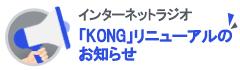 インターネットラジオ「KONG」リニューアルのお知らせ