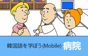 韓国語を学ぼう (Mobile)