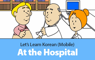 Let's Learn Korean (Mobile)
