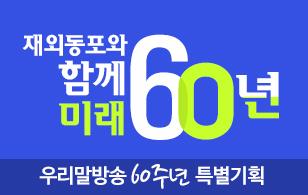 재외동포와 함께 60년, 미래로 60년