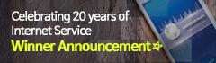 인터넷 20주년 기념 -E