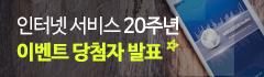 인터넷 20주년 기념 -K