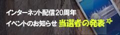 인터넷 20주년 기념 -J