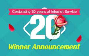 인터넷 20주년 기념 3차 - E
