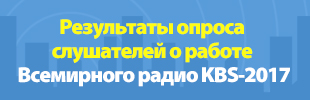 청취자 만족도 조사 결과 -R