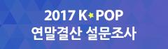 K-POP 연말결산 설문조사 2017