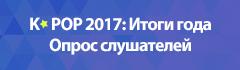 K-POP 2017: Итоги года. Опрос слушателей