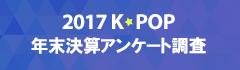 K-POP年末決算アンケート調査