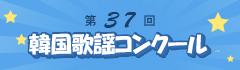 第37回韓国歌謡コンクール