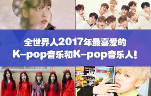 全世界人2017年最喜爱的K-pop音乐和K-pop音乐人!