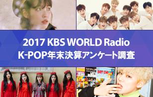 世界じゅうの人々が選んだ、2017年最高のK-POPソング、そして最高のK-POPミュージシャンは?