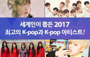 세계인이 뽑은 2017 최고의 K-pop과 K-pop 아티스트!