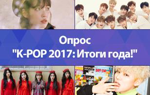 Опрос - K-POP 2017: Итоги года!