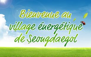 Bienvenue au village énergétique de Seongdaegol