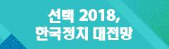 선택 2018, 한국정치 대전망