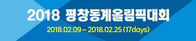 북한, 평창올림픽 전날 열병식 개최 준비동향…정규군 창설 70주년