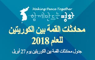 محادثات القمة بين الكوريتين للعام 2018
