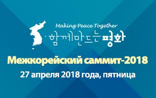 Межкорейский саммит-2018