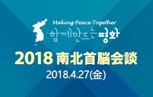 2018 南北首脳会談