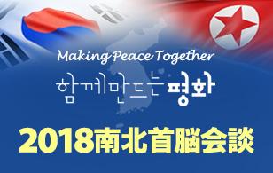 2018南北首脳会談
