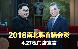 2018南北韩首脑会谈