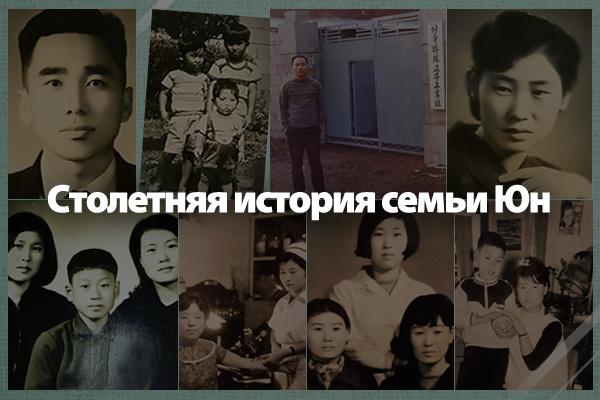 Столетняя история семьи Юн