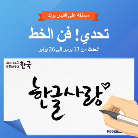 تحدي! فن الخط