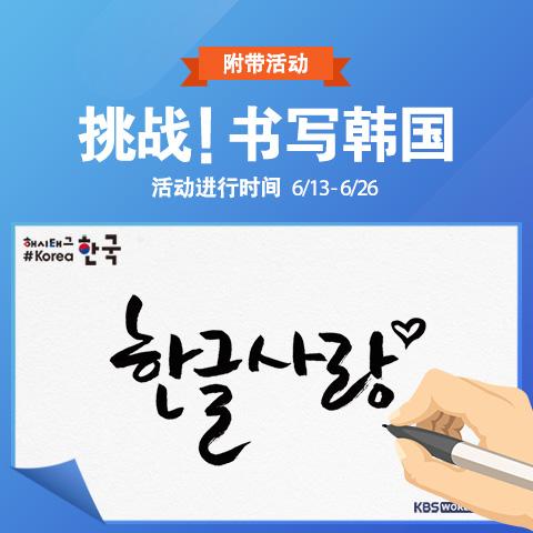 挑战!书写韩国