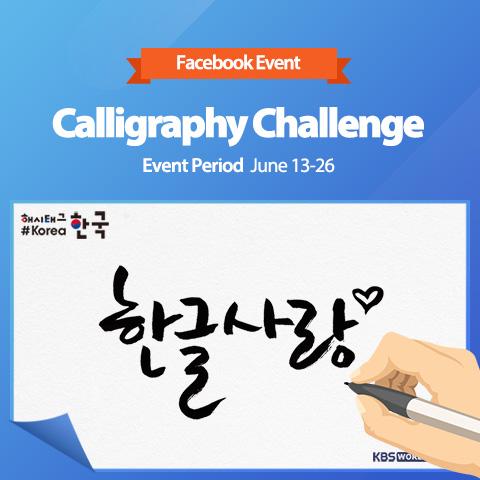 Calligraphy Challenge>