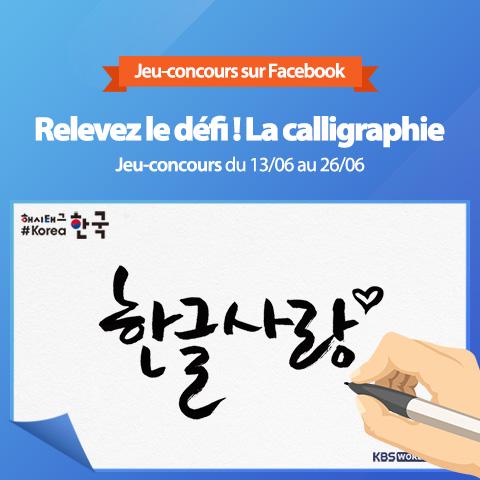 Relevez le défi ! La calligraphie