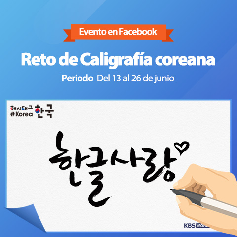 Reto de Caligrafía coreana