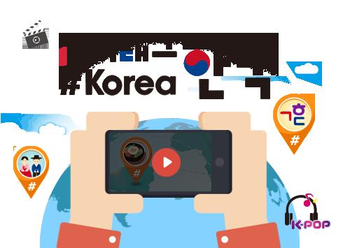 #korea, 해시태그 한국 예선종료 - E