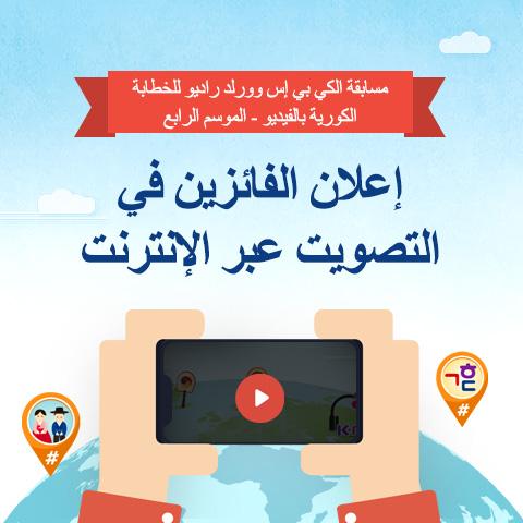 إعلان الفائزين في التصويت عبر الإنترنت