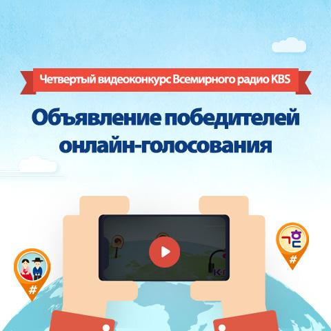 Объявление победителей онлайн-голосования