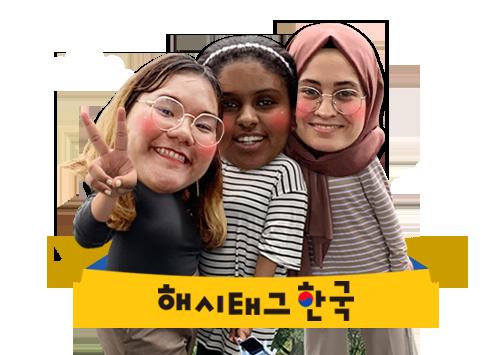 한국어말하기대회 -방한 A