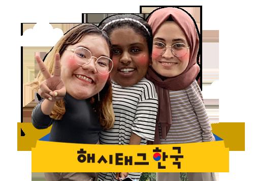 한국어말하기대회 -방한 F