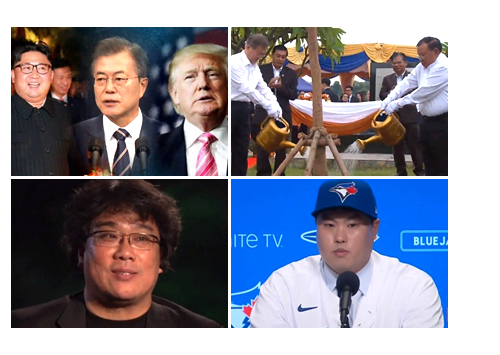 KBS WORLD Radio Top 10 News Stories of 2019