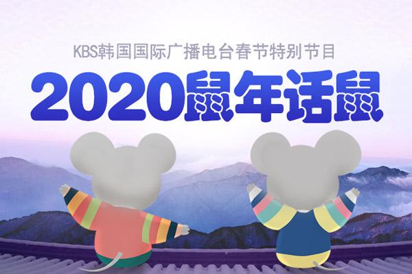 [KBS韩国国际广播电台春节特别节目] 2020鼠年话鼠