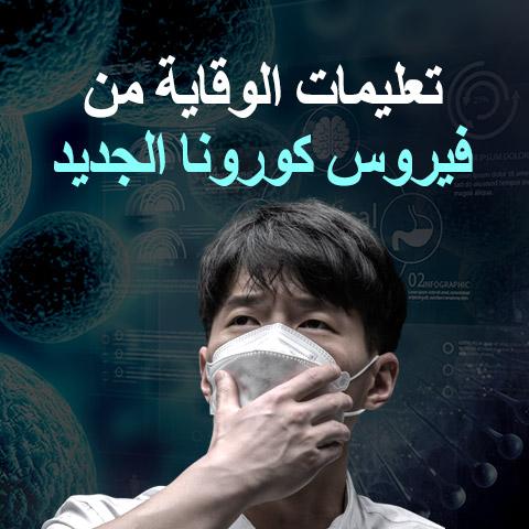 تعليمات الوقاية من فيروس كورونا الجديد