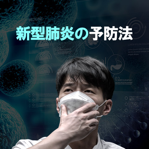 新型肺炎の予防法