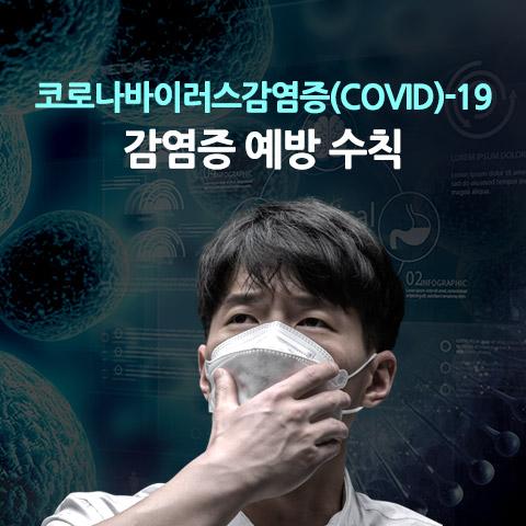 신종 코로나바이러스 감염증 예방수칙
