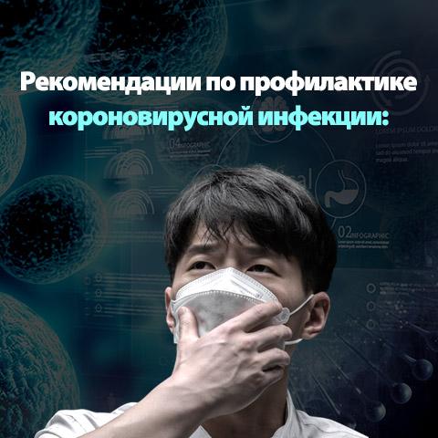Рекомендации по профилактике короновирусной инфекции: