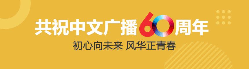 共祝中文广播60周年