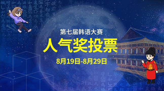 제6회 한국어 말하기 동영상 공모전 - 예선 하이라이트 - CN