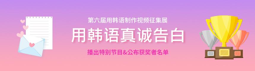 제6회 한국어 말하기 동영상 공모전 - 우승자 발표 및 특집페이지 - CN